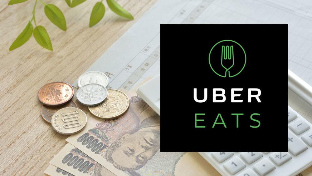 食費が浮いておこづかいも稼げる?Uber Eatsを利用した節約術