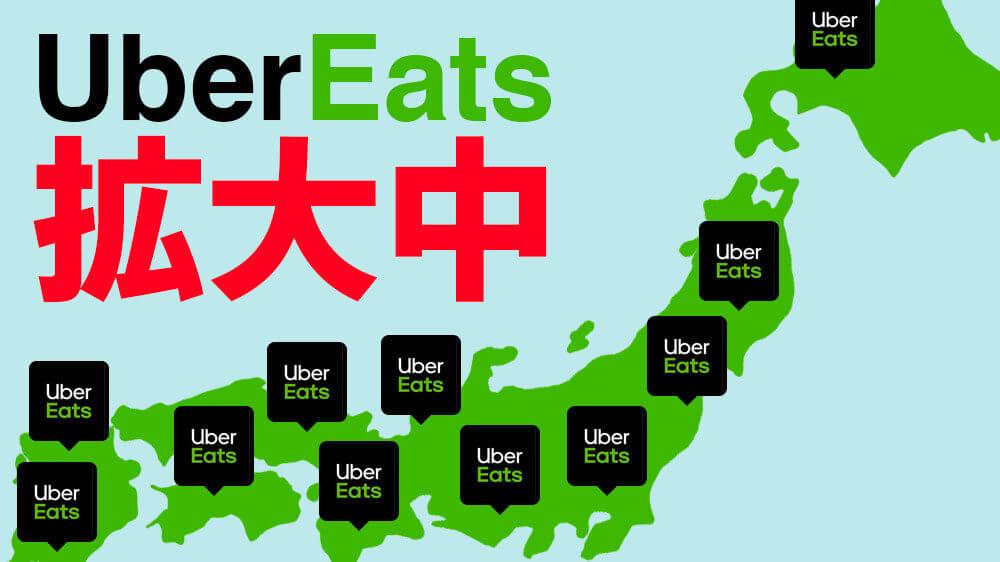 Uber Eatsの導入はどこまで広がっているか