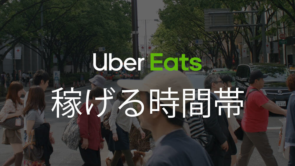 Uber Eats配達で稼げる時間帯