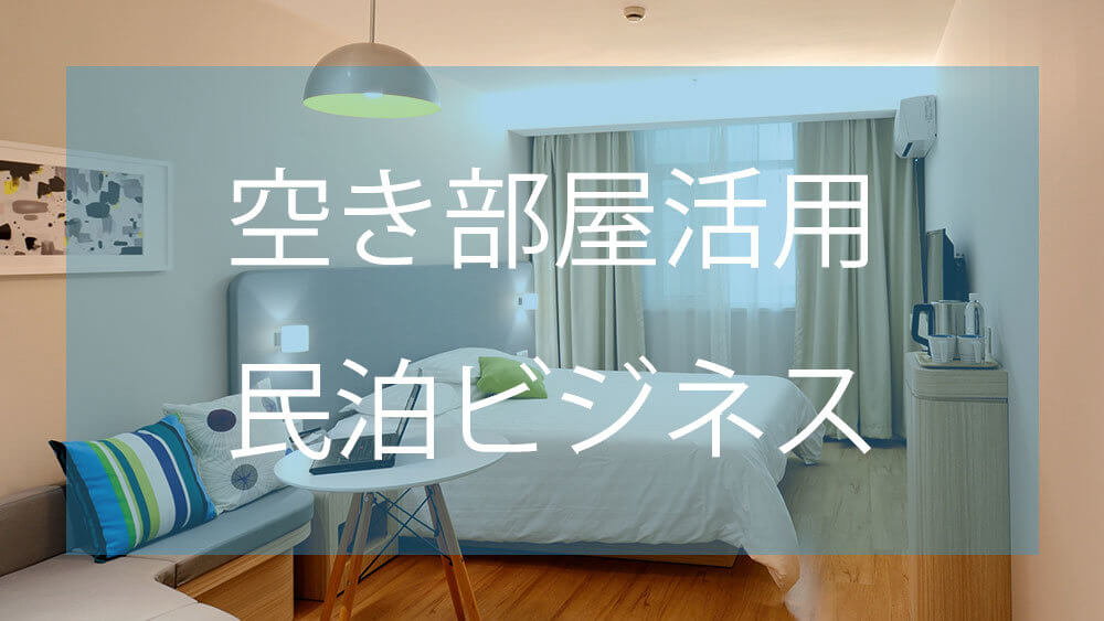 【民泊ビジネス】空き部屋を有効利用して収入アップ